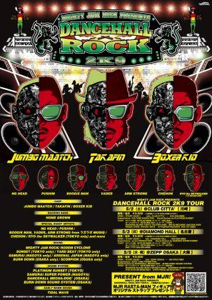 20090505dancehallrock.jpg