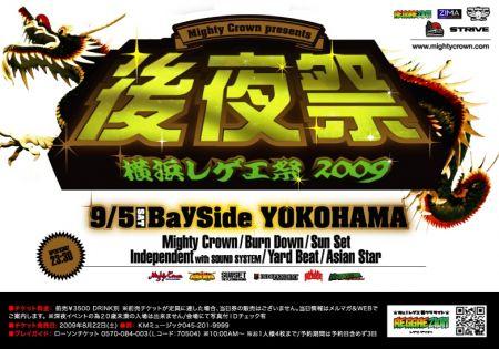 20090905yokohama.jpg
