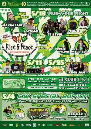 201005_rice.jpg