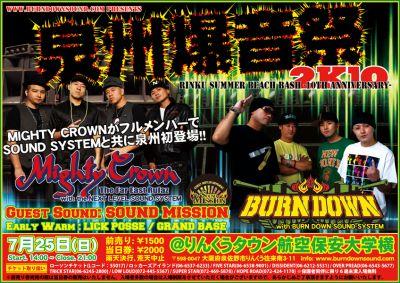 20100725_bakuon1.jpg