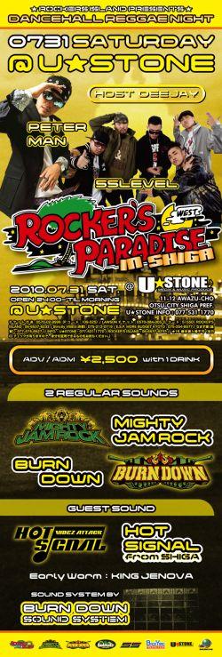 20100731_rockers.jpg
