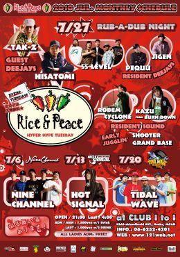rice2010-jul.jpg