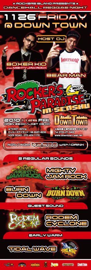 20101126_rockers.jpg