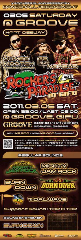 20110305_rockers.jpg